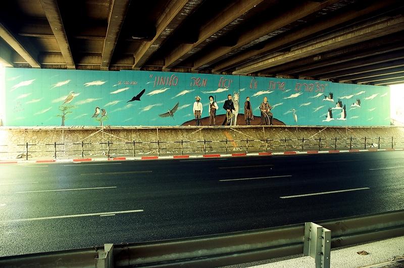 ציור קיר גשר גהה - אבי בליטשטיין