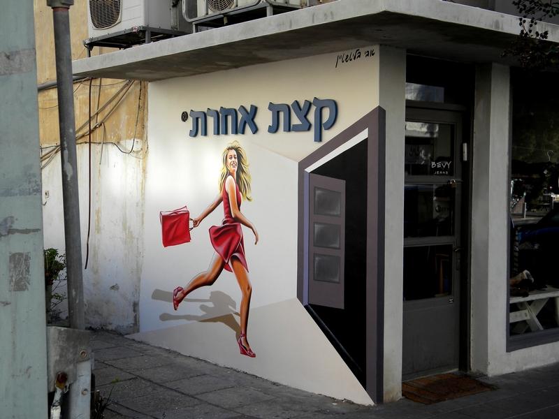 ציורי קיר רמת גן